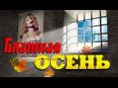 БЛАТНАЯ ОСЕНЬ 2017. Авторитетный сборник песен. Специально для пацанов. Зона шансона.