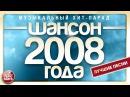 ШАНСОН 2008 ГОДА ✮ ЛУЧШИЕ ПЕСНИ ✮ МУЗЫКАЛЬНЫЙ ХИТ-ПАРАД ✮