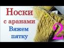 Особености вязания пятки в носках с аранами Вязание на спицах