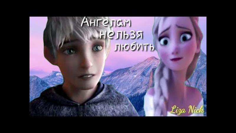 Эльза и Джек | Ангелам нельзя любить