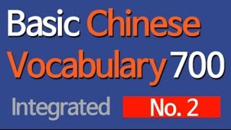 Learn Chinese Vocabulary 700 No2 - with English subtitles for beginners 汉语 中文