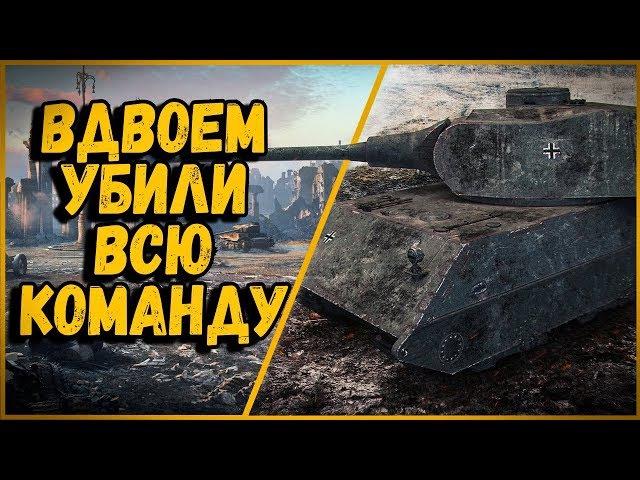 КАПИТАН НА VK100.01P ПОДСТАВИЛ СВОЮ КОМАНДУ, НО СМОГ ЗАТАЩИТЬ | World of Tanks