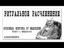 ИСПОВЕДЬ ЕРЕТИКА ОТ МЕДИЦИНЫ Роберт С Мендельсон Глава III РИТУАЛЬНОЕ РАСЧЛЕ