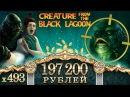 LUDOJOP лудожоп : Creature from the Black Lagoon Slot! Завалили Кешу! Mega Big WIN !200тыс руб.