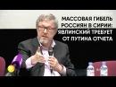 Массовая гибель россиян в Сирии Явлинский требует от Путина отчета