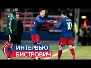 Бистрович: Если мы забьём первыми на выезде, всё возможно.