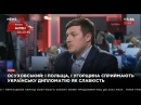 Українсько польські відносини як подолати напруги й оцінка роботи МЗС ОЛЕГ ОС