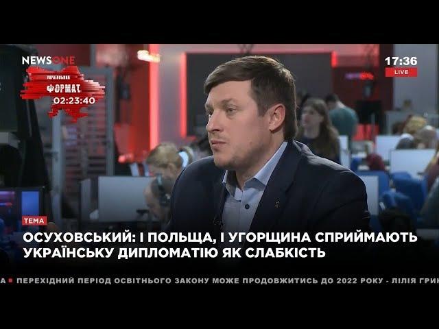 Українсько-польські відносини: як подолати напруги й оцінка роботи МЗС | ОЛЕГ ОС ...