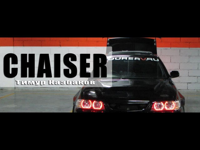 Toyota Chaser JZX100 - JZ_ONLY