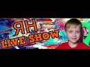 Трейлер канала ЯН LIVE SHOW сентябрь 2017 года