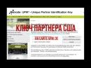 Ключ партнера США на сайте upik de: фирмы корпорации РФ на теле СССР