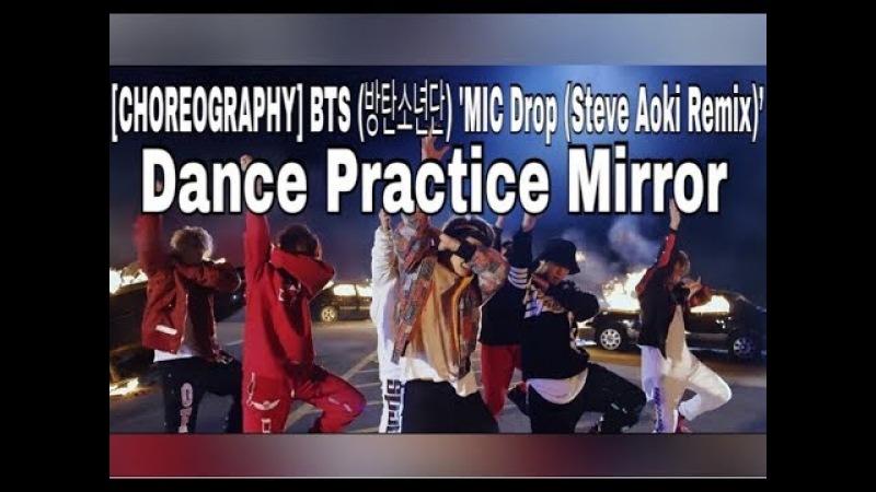 BTS (방탄소년단) 'MIC Drop (Steve Aoki Remix)' Dance Practice Mirror