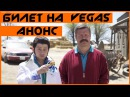 BadAnons - Билет на VEGAS - видео с YouTube-канала EvgenComedian