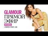 Нюша в прямом эфире журнала Glamour