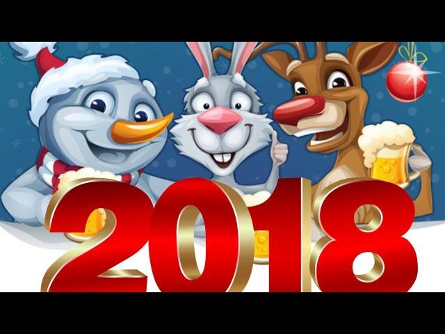 С Новым 2018 годом ТАНЦУЮТ ВСЕ ПРИКОЛЬНЫЙ КЛИП