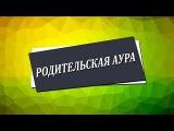 Родительская аура Николай Пейчев, Академия Целителей