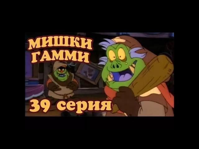 Приключения Мишек Гамми.39 серия( Дерево Данвина)