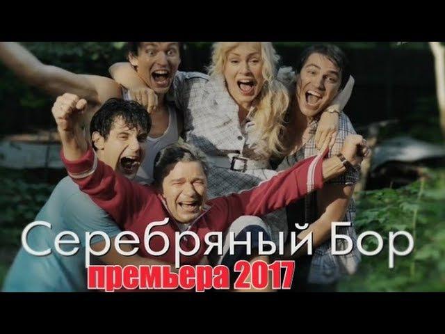 ПРЕМЬЕРА 2017 Серебряный бор 1-4 серия МЕЛОДРАМА 2017,НОВИНКИ