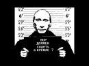 Запрещенное к показу видео о Путине