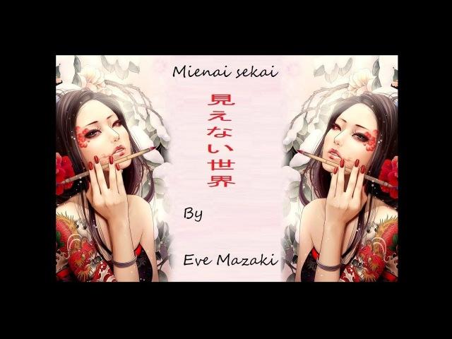 Eve Mazaki_Mienai Sekai
