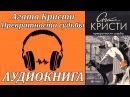 Агата Кристи - Превратности судьбы. Аудиокнига
