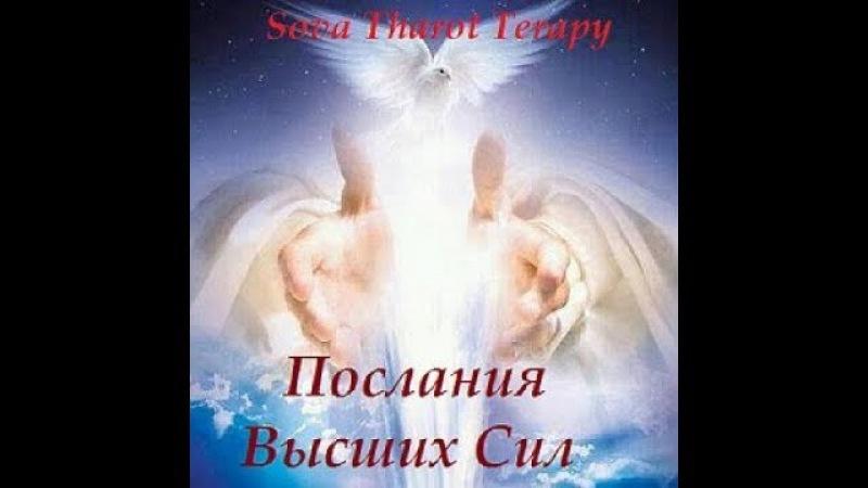 Послания Высших Сил Sova - Таро Терапия Онлайн расклад