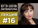 Лирика А.С. Пушкина (краткий и полный варианты сочинений) | Лекция по литературе №16