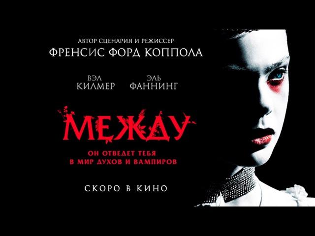 Между Twixt 2011 фентези триллер ужасы четверг кинопоиск фильмы выбор кино приколы ржака топ смотреть онлайн без регистрации
