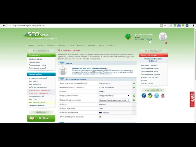 Seosprint / Сеоспринт легкий заработок в интернете