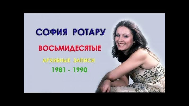 София Ротару - Восьмидесятые (1981-1990)
