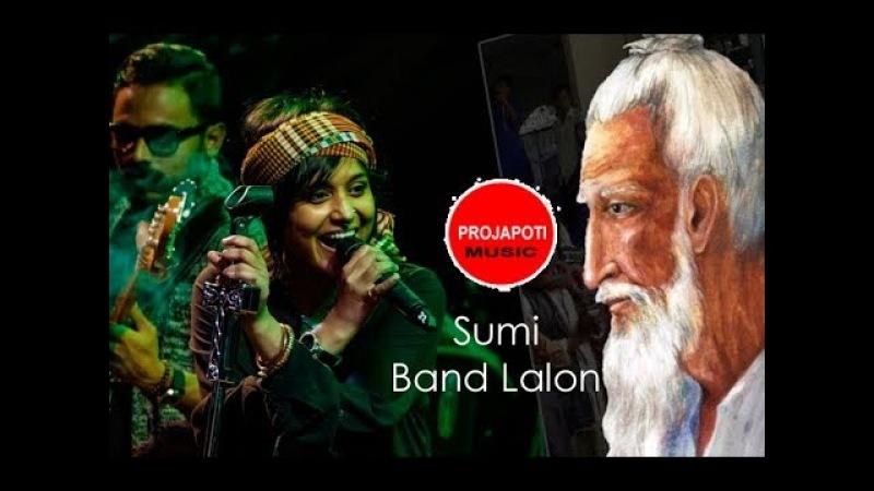Bangla Lalon Geeti Song   Band Lalon   Sumi   Live Music Video   Projapoti Music