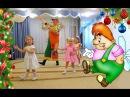 ☆ Веселая песенка для детей из мультика🌹Песенки для малышей Утренник в детском саду
