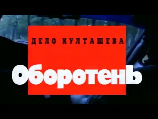 КРИМИНАЛЬНАЯ РОССИЯ «Дело Култашева. Оборотень»
