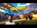Рокет Лига видео дня.Rocket League онлайн футбол на машинах