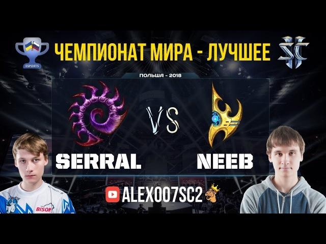 StarCraft II: Serral [Z]    [P] Neeb IEM Katowice '2018