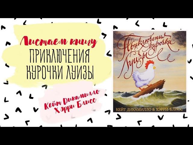 Книга Приключения курочки Луизы. Кейт Дикамилло и Хэрри Блисс.