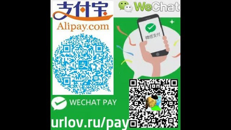 Вичат кошелек Алипей Wechat Wallet Alipay