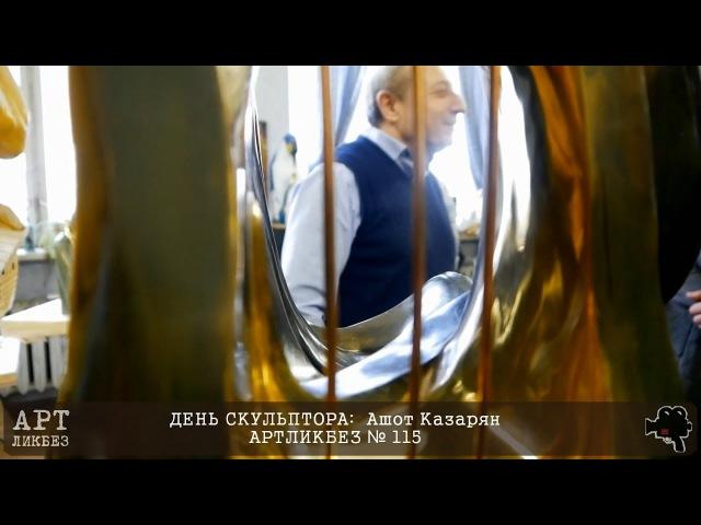 ДЕНЬ СКУЛЬПТОРА: Ашот Казарян (АРТЛИКБЕЗ № 115)