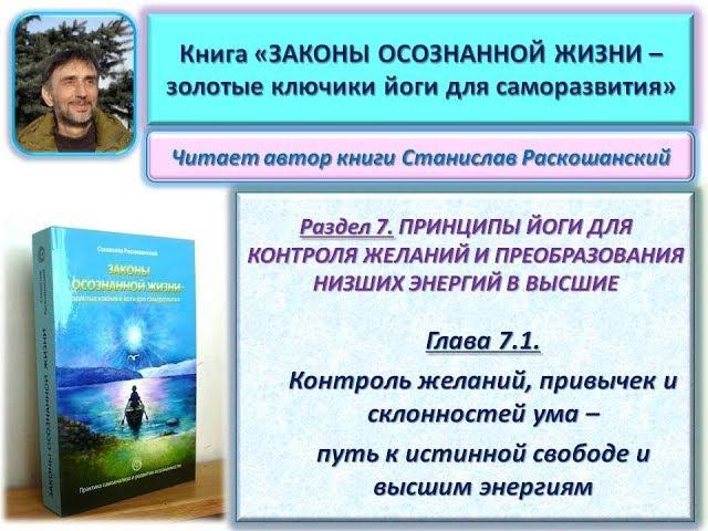 Книга ЗАКОНЫ ОСОЗНАННОЙ ЖИЗНИ. Глава 7.1. Читает автор книги - Станислав Раскошан...