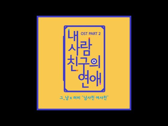 그_냥, 러비(Lovey) - 남사친 여사친 My Friend's Romance OST Part 2