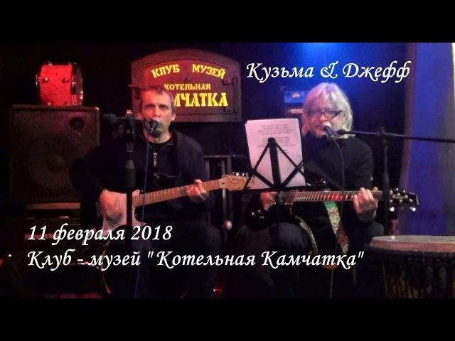 Кузьма Джефф / Live 11.02.2018 / Камчатка