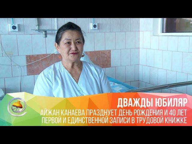 Двойной юбилей медицинской сестры Айжан Канаевой