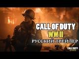 Call of Duty׃ world at war 2 - РУССКИЙ ТРЕЙЛЕР