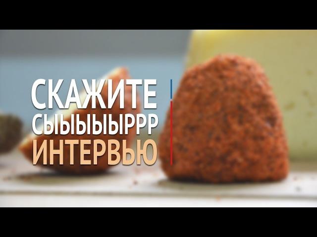 Бизнес ручной работы. Как варится сыр в Крыму. Часть 2