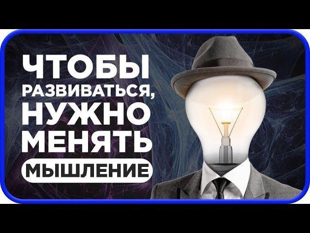 МЫШЛЕНИЕ. Развитие бизнес мышления. Хочешь получить результат? Развивай мышление бизнесмена!