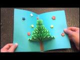 3D Christmas Pop Up Card