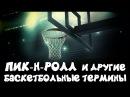 Пик-н-ролл, пост, и другие баскетбольные термины