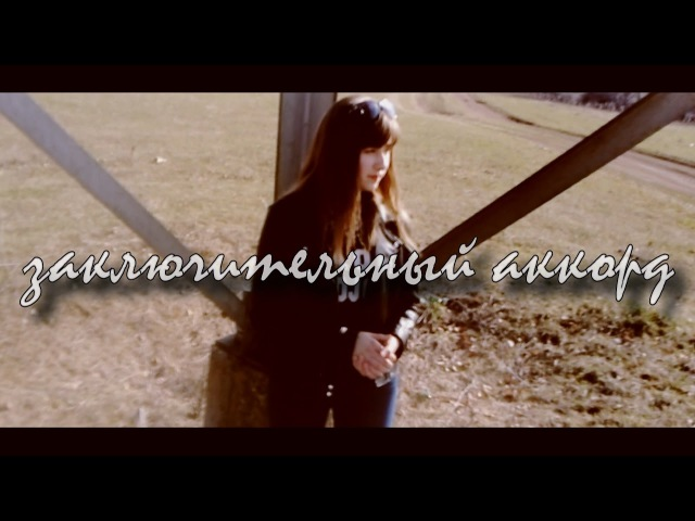 Kavabanga Depo kolibri - заключительный аккорд (cover. Adelya)