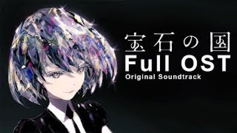 【Full OST】宝石の国 / Houseki no Kuni / 寶石之國