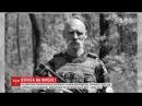 Нова втрата на фронті На Донеччині загинув боєць добровольчого підрозділу
